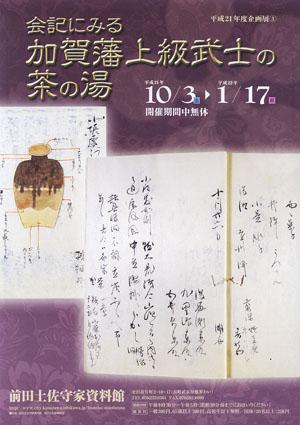 「会記にみる加賀藩上級武士の茶の湯」 前田土佐守家資料館