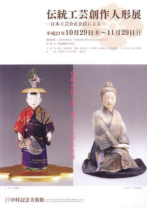 中村記念美術館 「伝統工芸創作人形展」