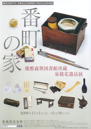 泉鏡花記念館開館10周年記念特別展「番町の家」
