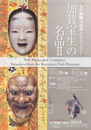 特別展「加賀宝生の名品2」 金沢能楽美術館