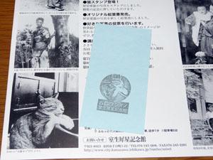 「犀星写真館」 室生犀星記念館