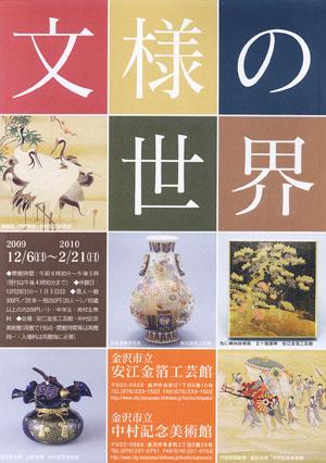 文様の世界 中村記念美術館