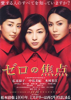 松本清張生誕100年記念 映画 「ゼロの焦点」