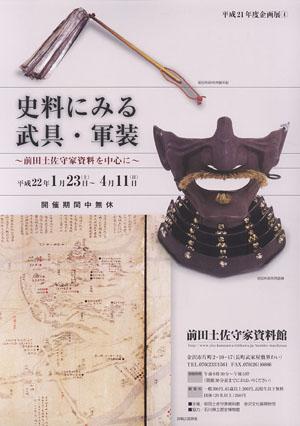 「史料にみる武具・軍装」 前田土佐守家資料館