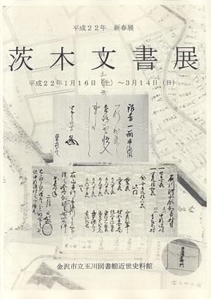 「茨木文書展」 金沢近世史料館