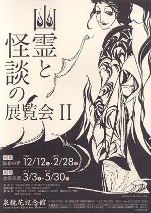 「幽霊と怪談の展覧会Ⅱ」 泉鏡花記念館
