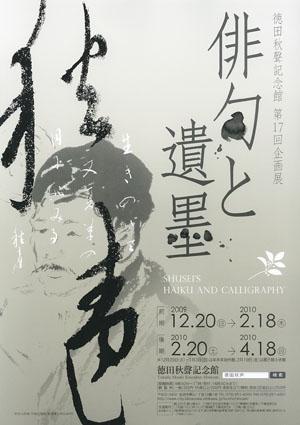 「俳句と遺墨」 徳田秋声記念館