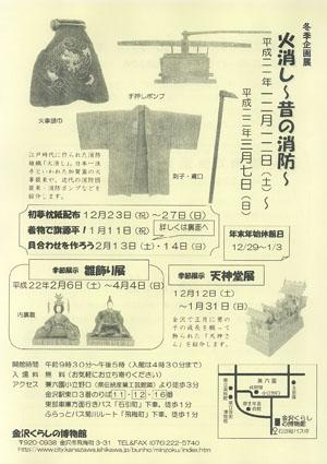 「火消し 昔の消防」 金沢くらしの博物館