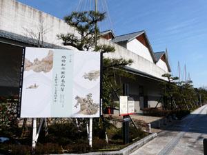 「松平松平家の名品Ⅳ」 福井市立郷土歴史博物館