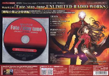映画「劇場版 Fate/stay night」