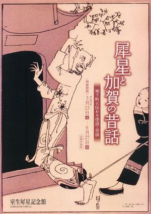 室生犀星記念館「犀星と加賀の昔話」