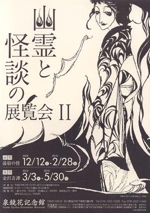 幽霊と怪談の展覧会Ⅱ
