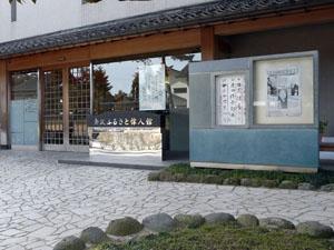 「加賀の三羽烏遺墨展」 金沢ふるさと偉人館