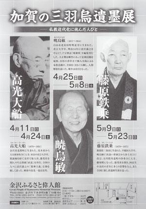 「暁烏敏遺墨展」 金沢ふるさと偉人館