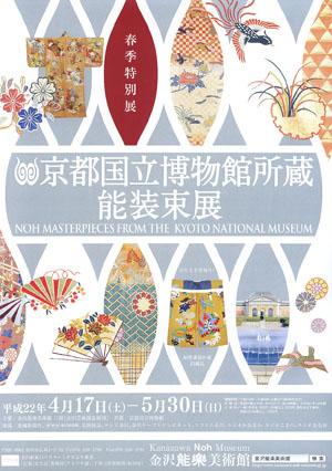 「京都国立博物館所蔵能装束展」 金沢能楽美術館