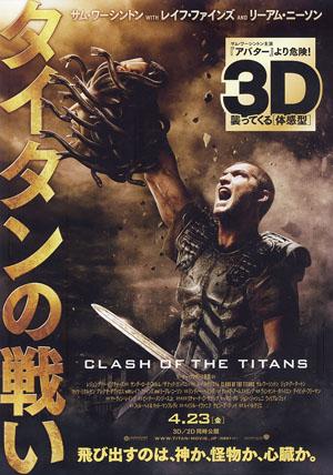 3D映画「タイタンの戦い」