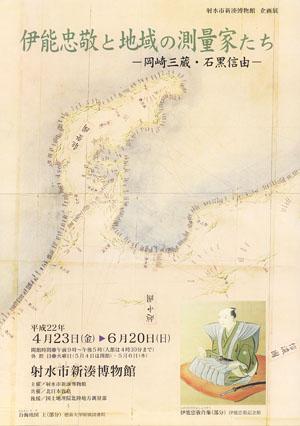 伊能忠敬と地域の測量家たち -岡崎三蔵・石黒信由-