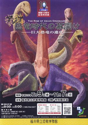 アジア恐竜時代の幕開け 福井県立恐竜博物館