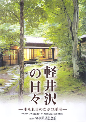 「軽井沢の日々」 室生犀星記念館