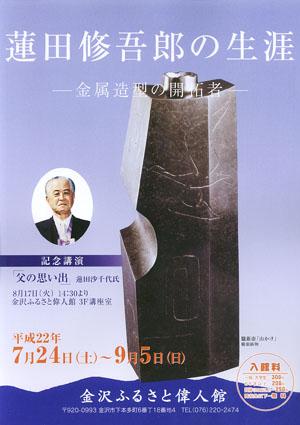 「蓮田修吾郎の生涯」 金沢ふるさと偉人館