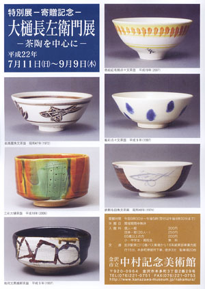 「大樋長左衛門展」 中村記念美術館