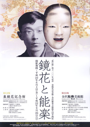 「鏡花と能楽」 金沢能楽美術館