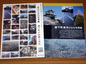 9月例会 「城下町金沢の文化的景観について」