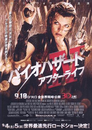 映画 「バイオハザードⅣ アフターライフ」
