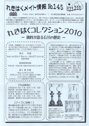 「れきはくコレクション2010」石川県立歴史博物館