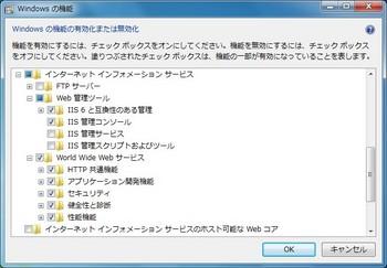 Windowsの機能画面