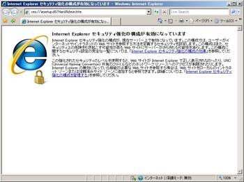 Windows Server 2008 IE セキュリティ強化 無効化