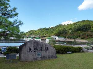 国史跡名勝 末浄水場園地