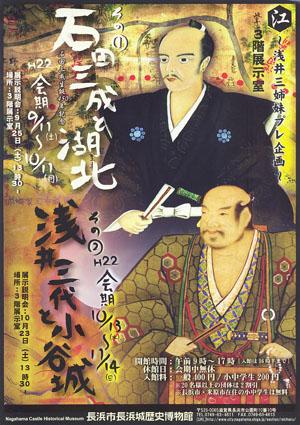 「浅井三代と小谷城」 長浜城歴史博物館