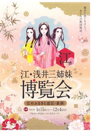 江・浅井三姉妹博覧会