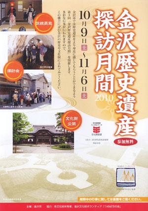 金沢歴史遺産探訪月間2010