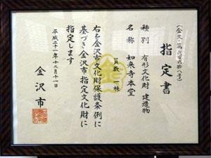 加賀前田家の菩提寺 如来寺