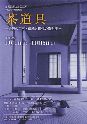 特別展「茶道具」 金沢卯辰山工芸工房