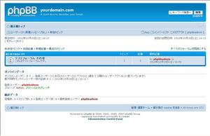 phpBB3のインストール手順