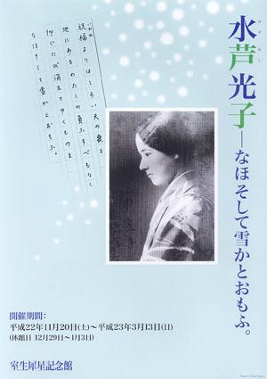 企画展「水芦光子」 室生犀星記念館