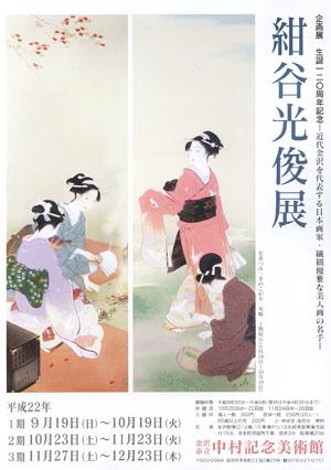 企画展「紺谷光俊展」 中村記念美術館