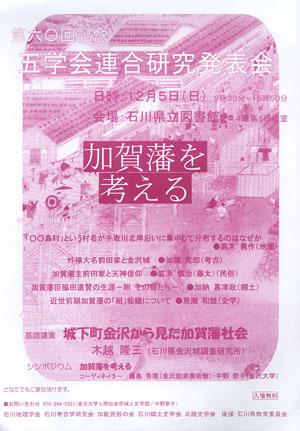 五学会連合研究発表会 「加賀藩を考える」