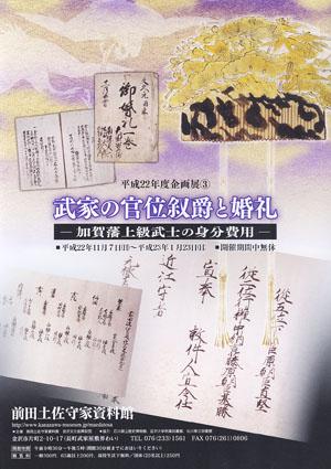 企画展「武家の官位叙爵と婚礼」 前田土佐守家資料館