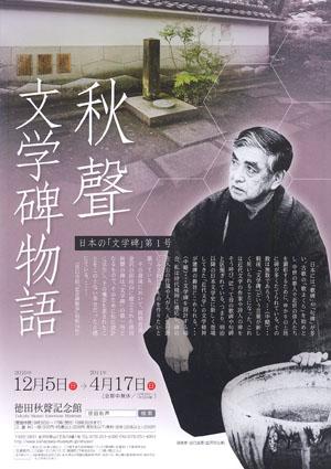 企画展「秋声文学碑物語」 徳田秋声記念館