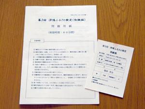 津幡ふるさと検定
