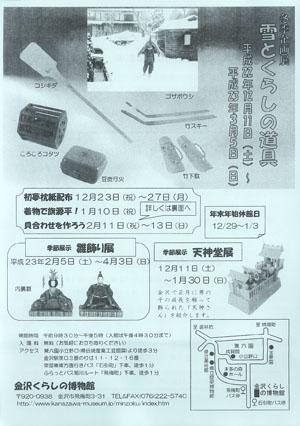 「雪とくらしの道具」 金沢くらしの博物館