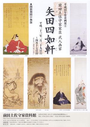 「武人画家 矢田四如軒」 前田土佐守家資料館