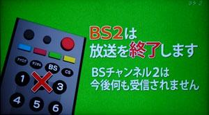 NHK BS2停波