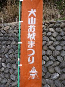 犬山お城まつり