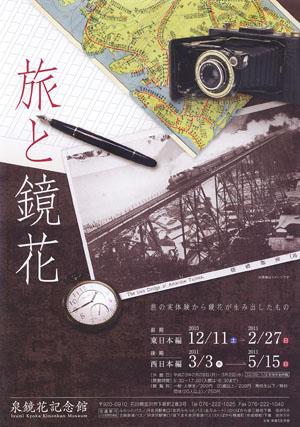 「企画展 旅と鏡花 西日本編」 泉鏡花記念館