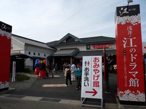浅井・江のドラマ館